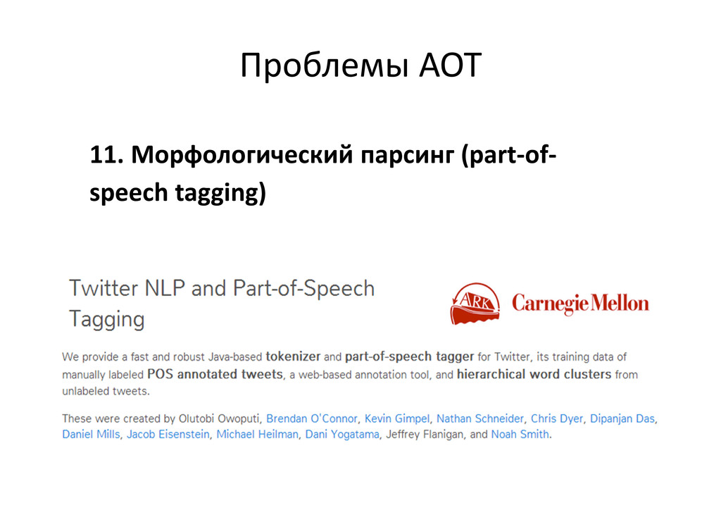 11. Морфологический парсинг (part-of- speech ta...