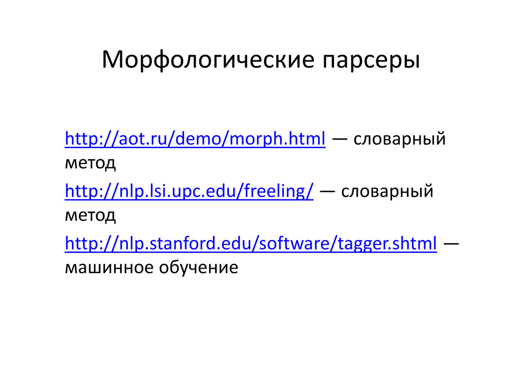 Морфологические парсеры http://aot.ru/demo/morp...