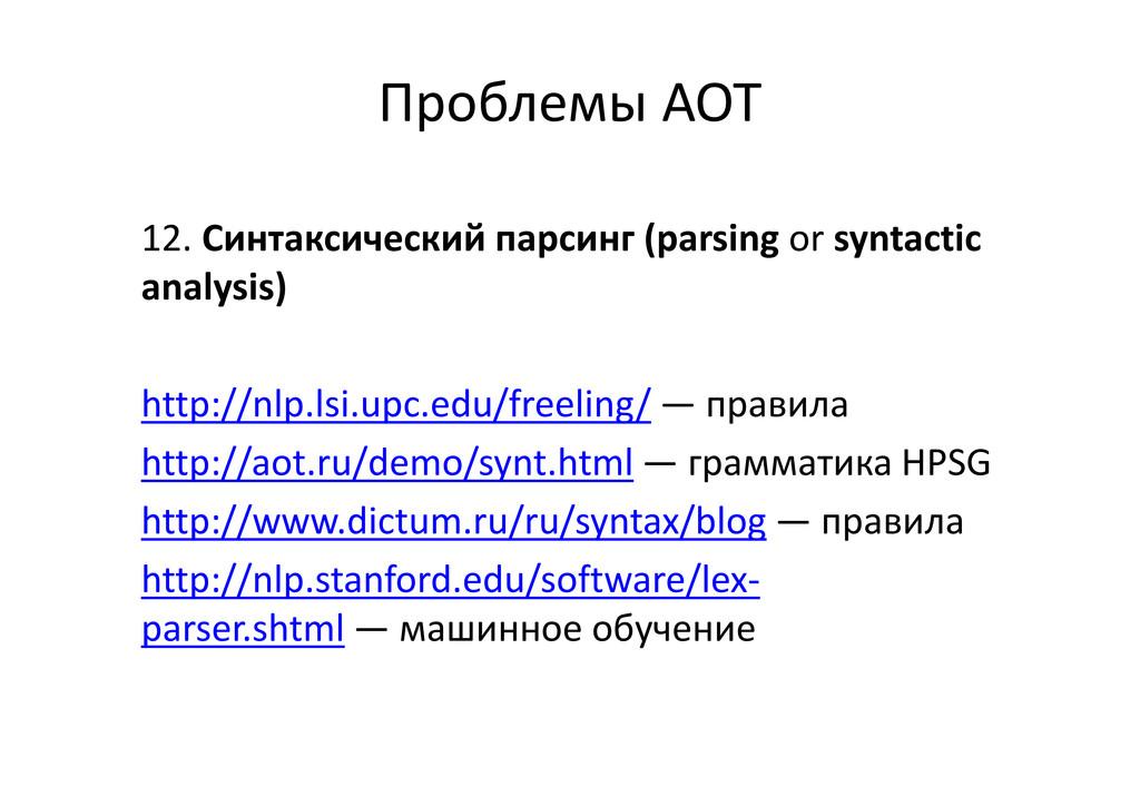 12. Синтаксический парсинг (parsing or syntacti...