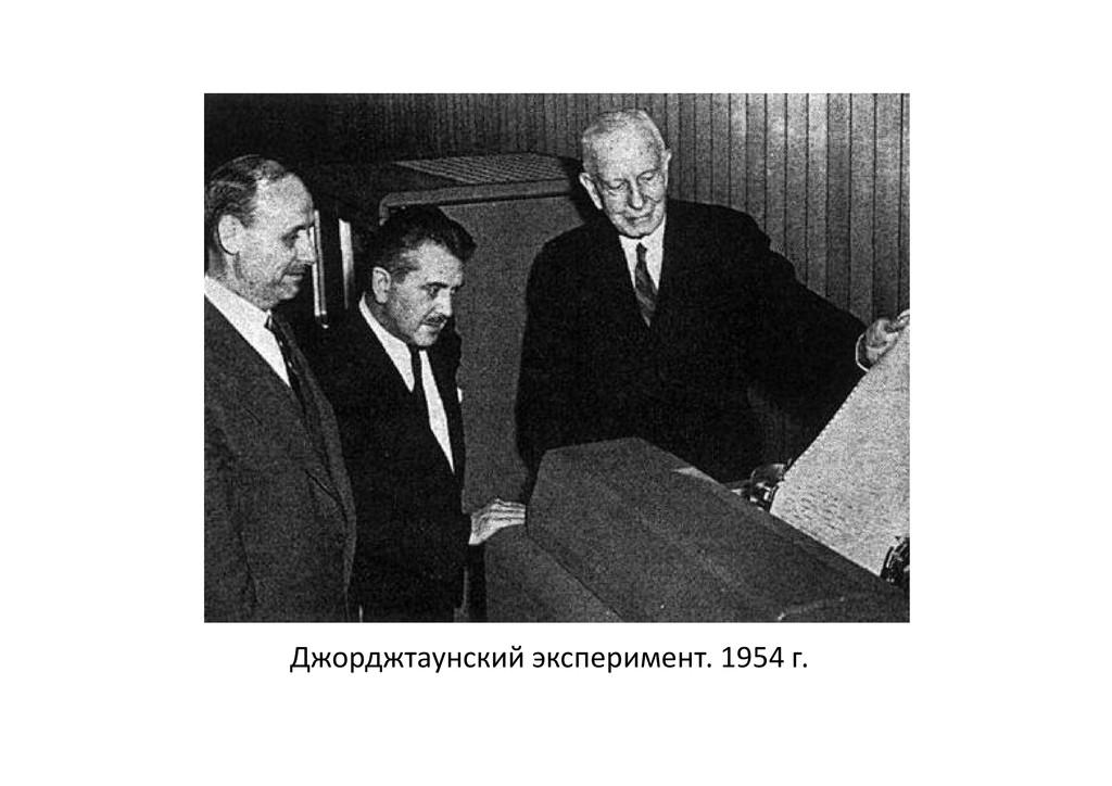 Джорджтаунский эксперимент. 1954 г.