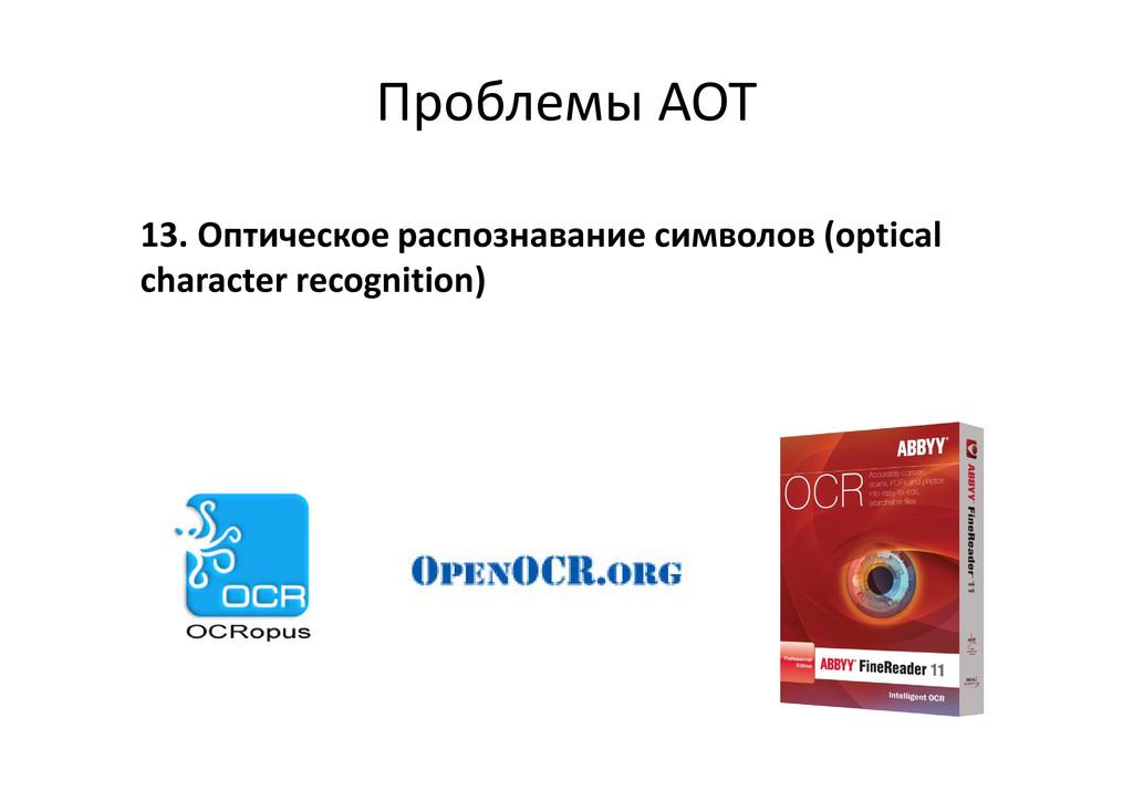 13. Оптическое распознавание символов (optical ...