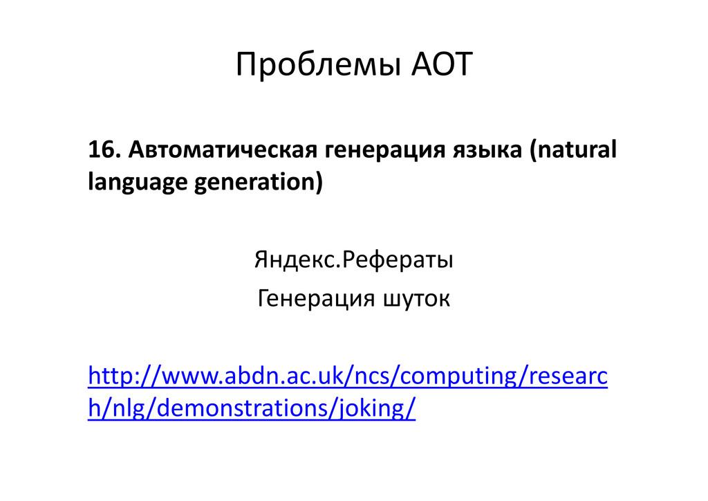 16. Автоматическая генерация языка (natural lan...