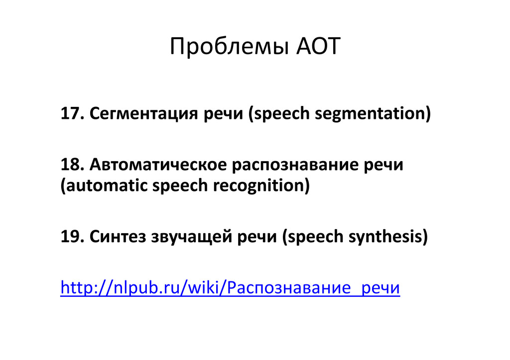 17. Сегментация речи (speech segmentation) 18. ...