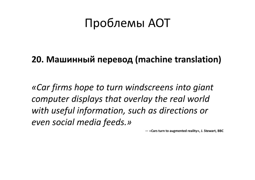 20. Машинный перевод (machine translation) «Car...