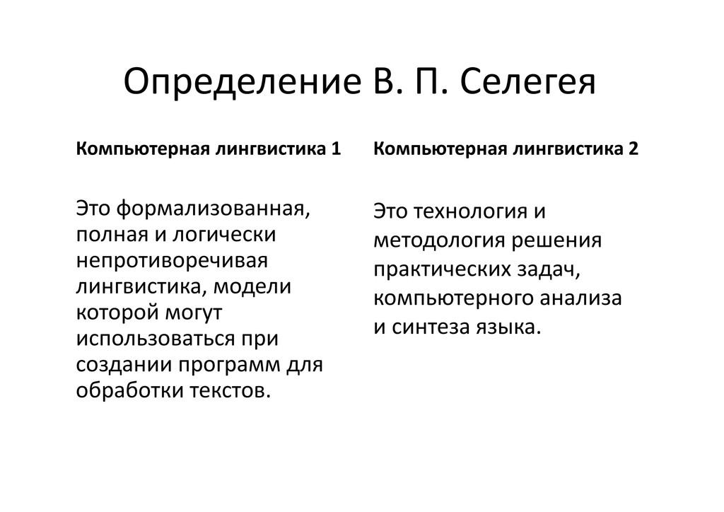 Определение В. П. Селегея Это формализованная, ...