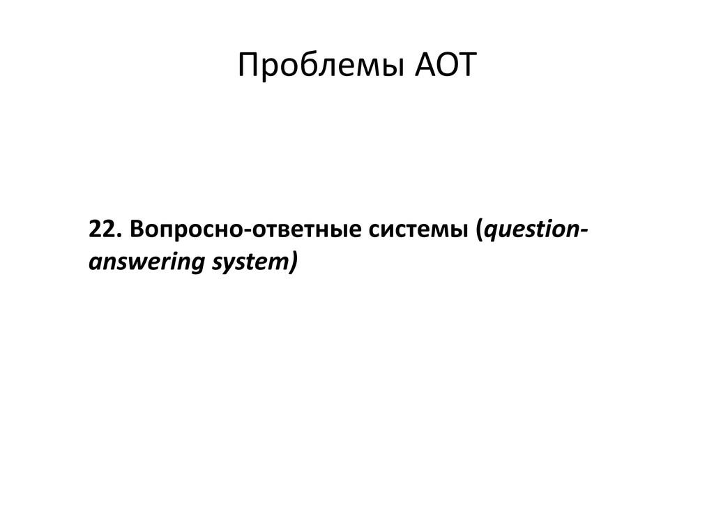 22. Вопросно-ответные системы (question- answer...