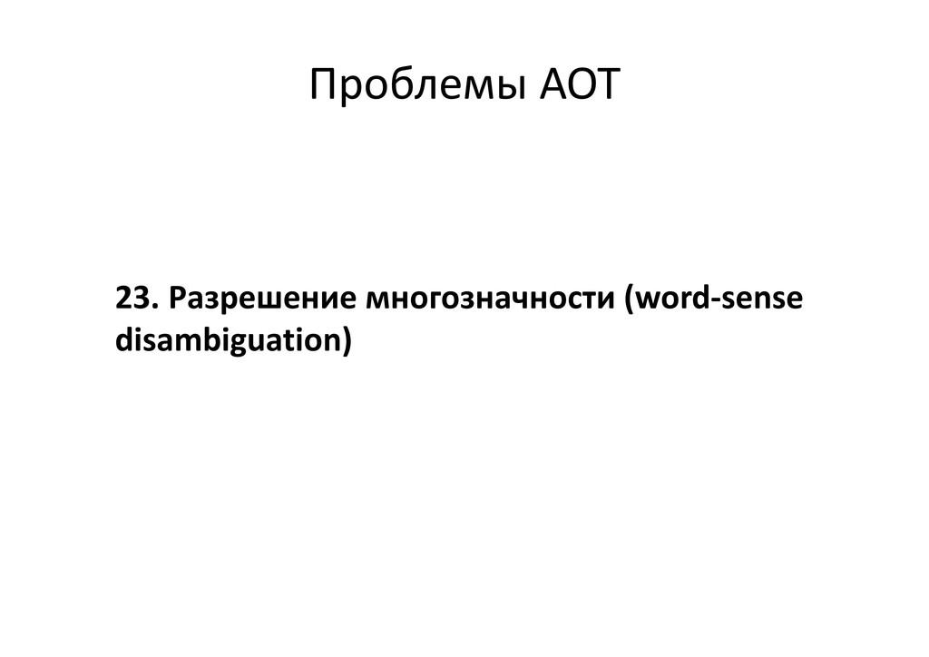 23. Разрешение многозначности (word-sense disam...