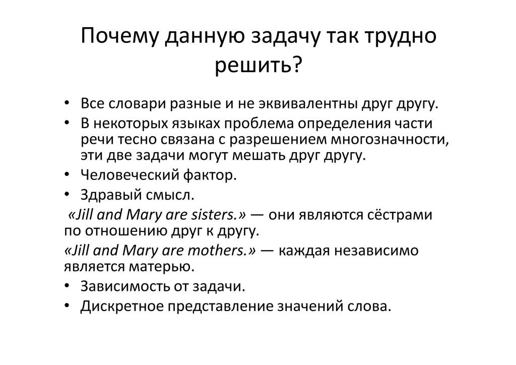 Почему данную задачу так трудно решить? • Все с...