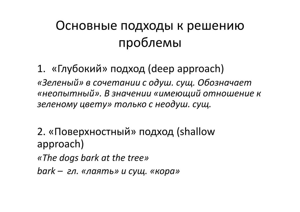 Основные подходы к решению проблемы 1. «Глубоки...