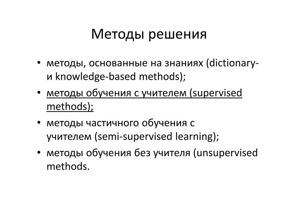 Методы решения • методы, основанные на знаниях ...