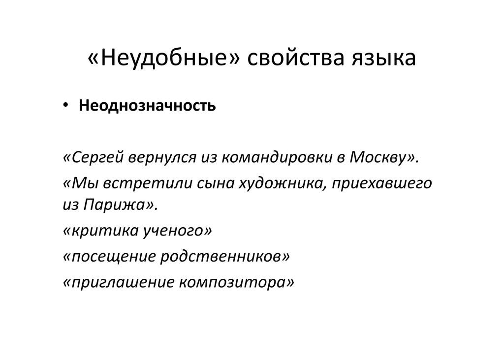 «Неудобные» свойства языка • Неоднозначность «С...