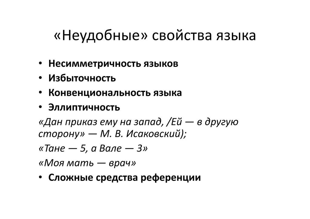 • Несимметричность языков • Избыточность • Конв...