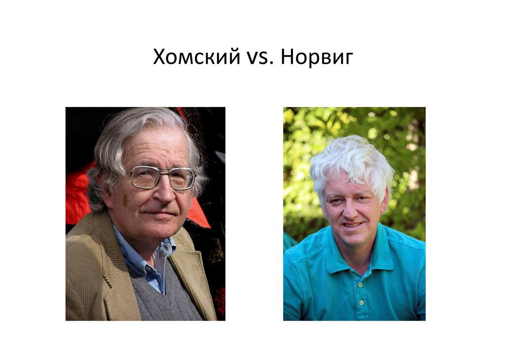 Хомский vs. Норвиг