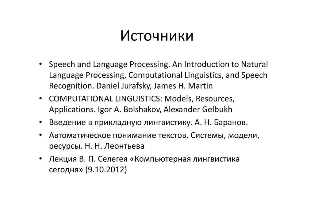 Источники • Speech and Language Processing. An ...