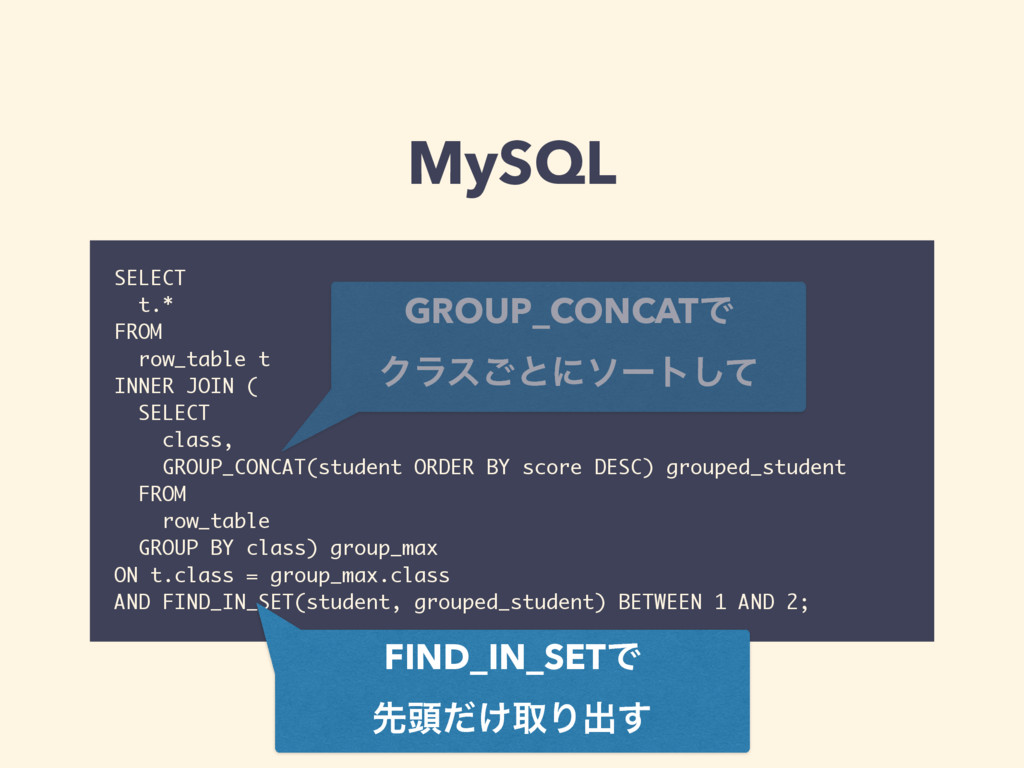 MySQL SELECT t.* FROM row_table t INNER JOIN ( ...