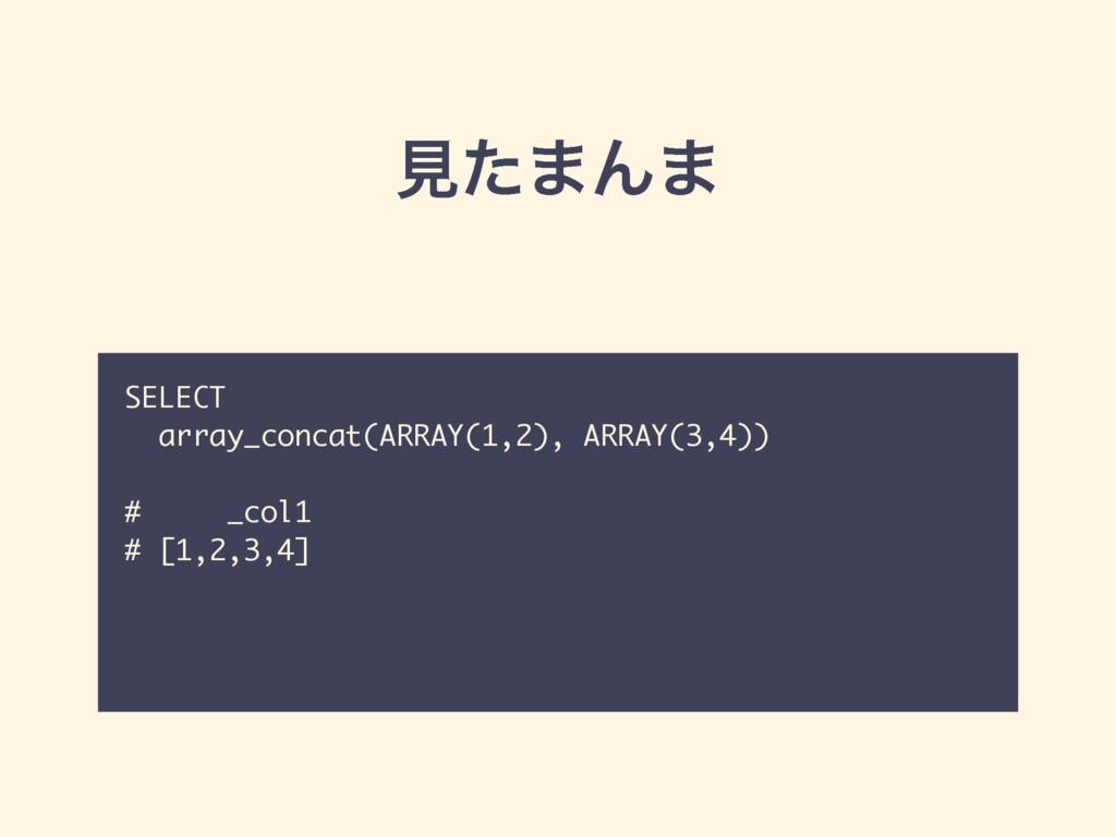 ݟͨ·Μ· SELECT array_concat(ARRAY(1,2), ARRAY(3,4...