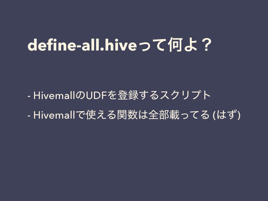 define-all.hiveͬͯԿΑʁ - HivemallͷUDFΛొ͢ΔεΫϦϓτ - ...