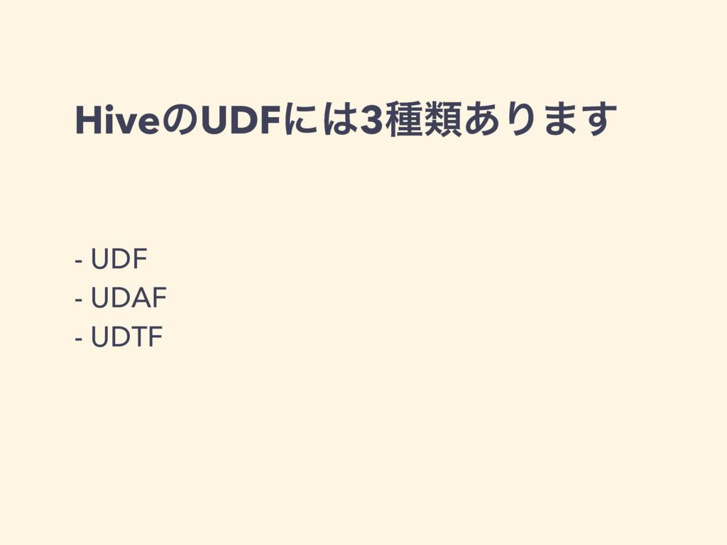 HiveͷUDFʹ3छྨ͋Γ·͢ - UDF - UDAF - UDTF