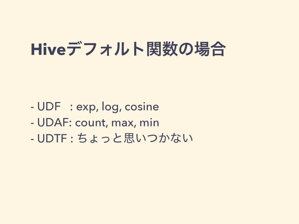 - UDF : exp, log, cosine - UDAF: count, max, mi...