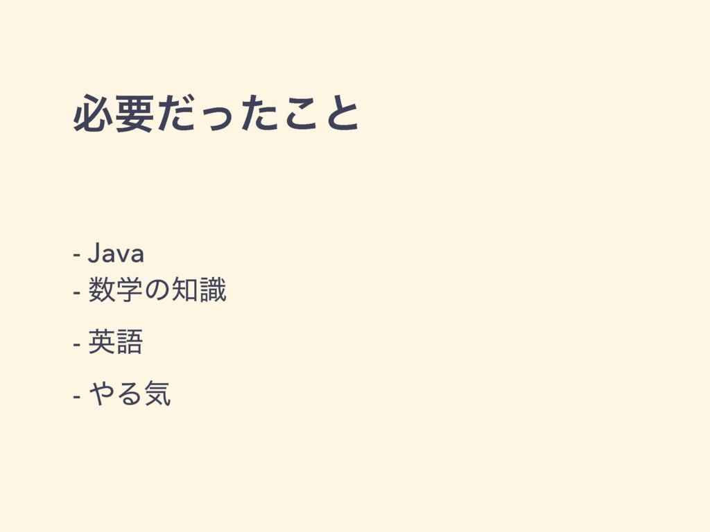 ඞཁͩͬͨ͜ͱ - Java - ֶͷࣝ - ӳޠ - Δؾ