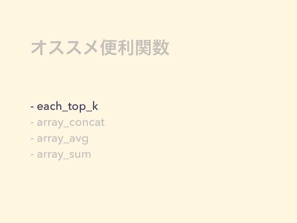 Φεεϝศརؔ - each_top_k - array_concat - array_av...
