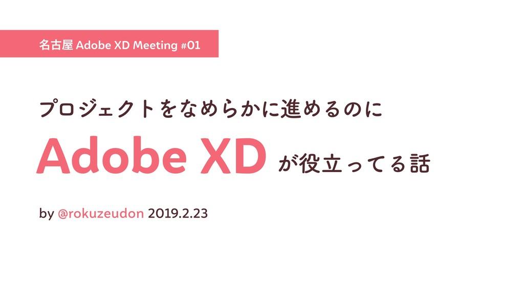 プロジェクトをなめらかに進めるのに が役立ってる話 Adobe XD 名古屋 Adobe XD...