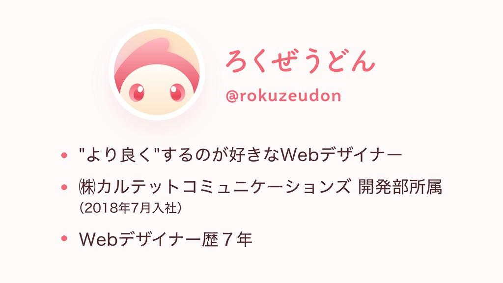 """ろくぜうどん @rokuzeudon """"より良く""""するのが好きなWebデザイナー ㈱カルテット..."""