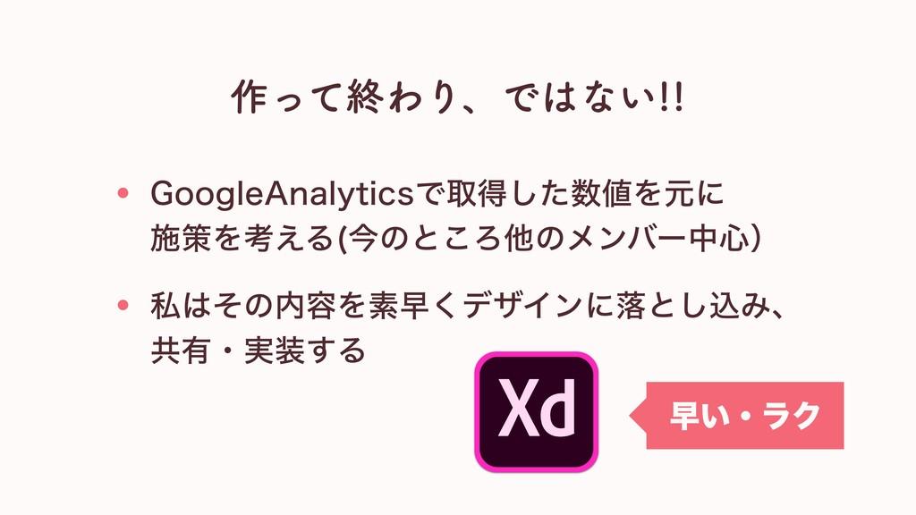 作って終わり、ではない!! GoogleAnalyticsで取得した数値を元に 施策を考える(...