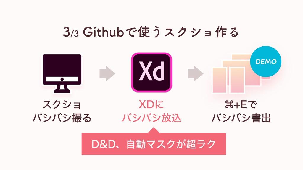 スクショ バシバシ撮る XDに バシバシ放込 ⌘+Eで バシバシ書出 D&D、自動マスクが超ラ...