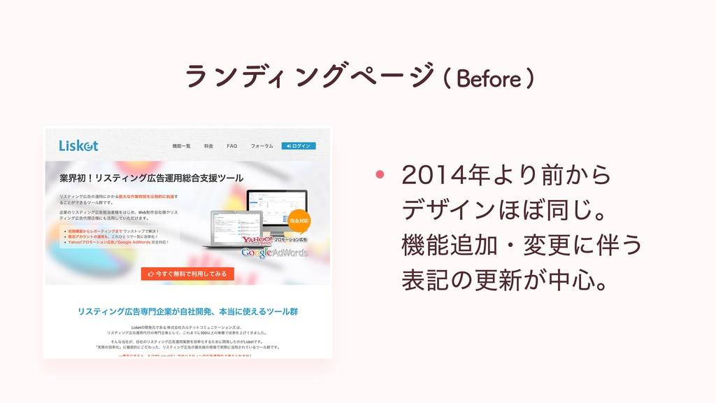 2014年より前から デザインほぼ同じ。 機能追加・変更に伴う 表記の更新が中心。 ・ ランデ...
