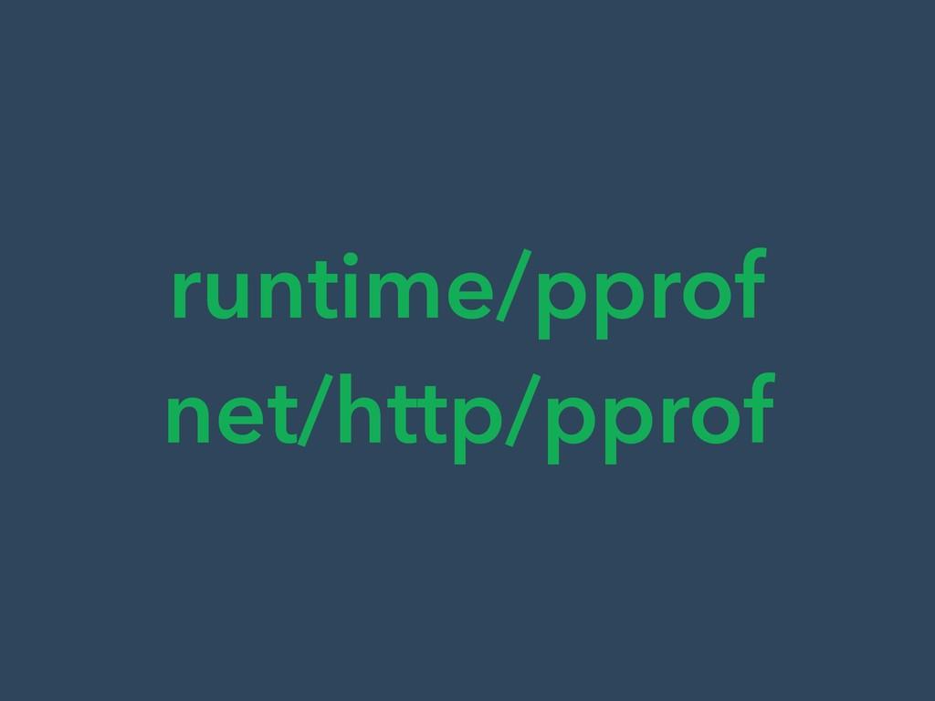 runtime/pprof net/http/pprof