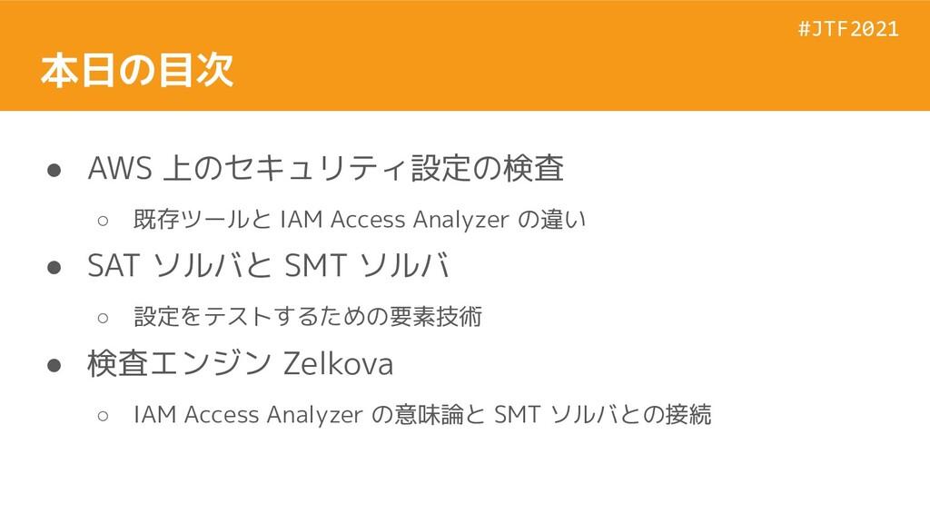 #JTF2021 #JTF2021 本日の目次 ● AWS 上のセキュリティ設定の検査 ○ 既...