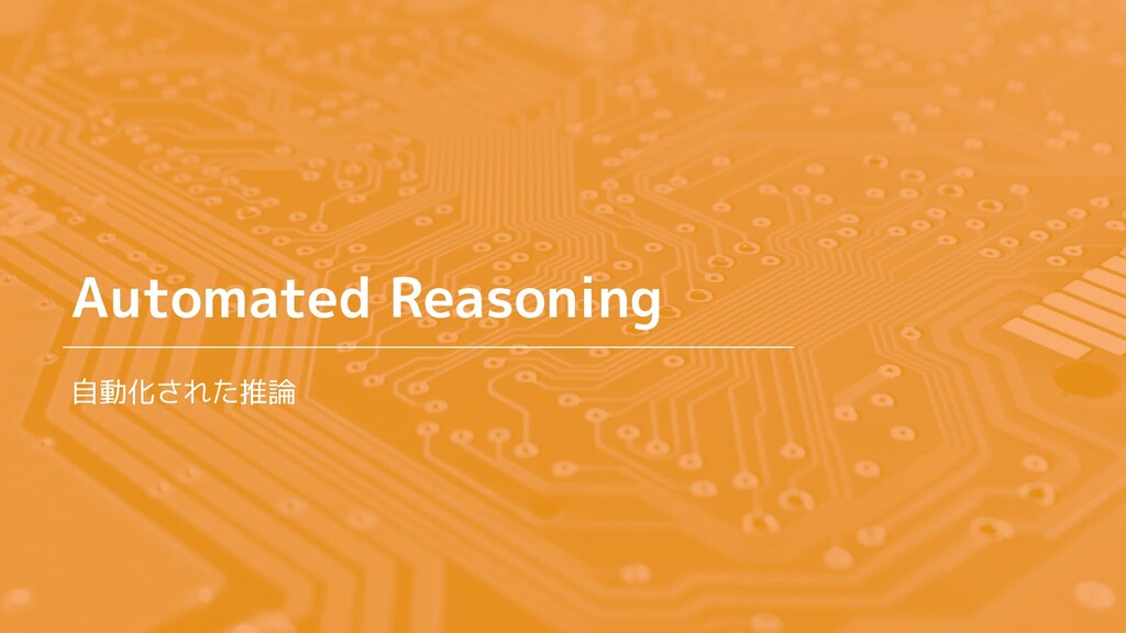 #JTF2021 Automated Reasoning 自動化された推論
