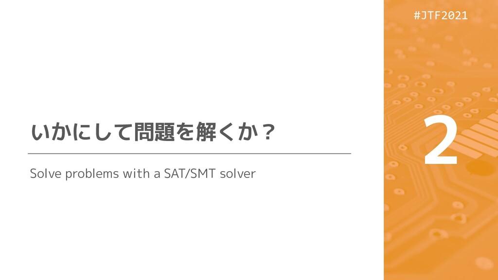 #JTF2021 #JTF2021 いかにして問題を解くか? 2 Solve problems...