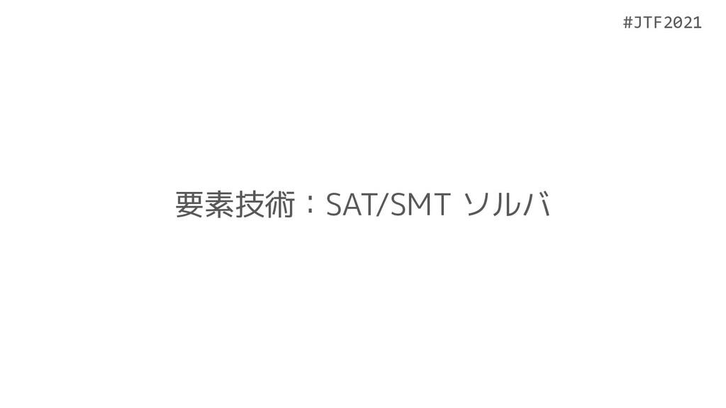 #JTF2021 #JTF2021 要素技術:SAT/SMT ソルバ
