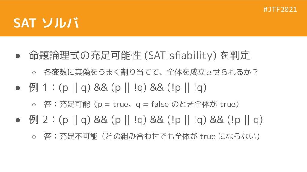 #JTF2021 #JTF2021 SAT ソルバ ● 命題論理式の充足可能性 (SATisfi...