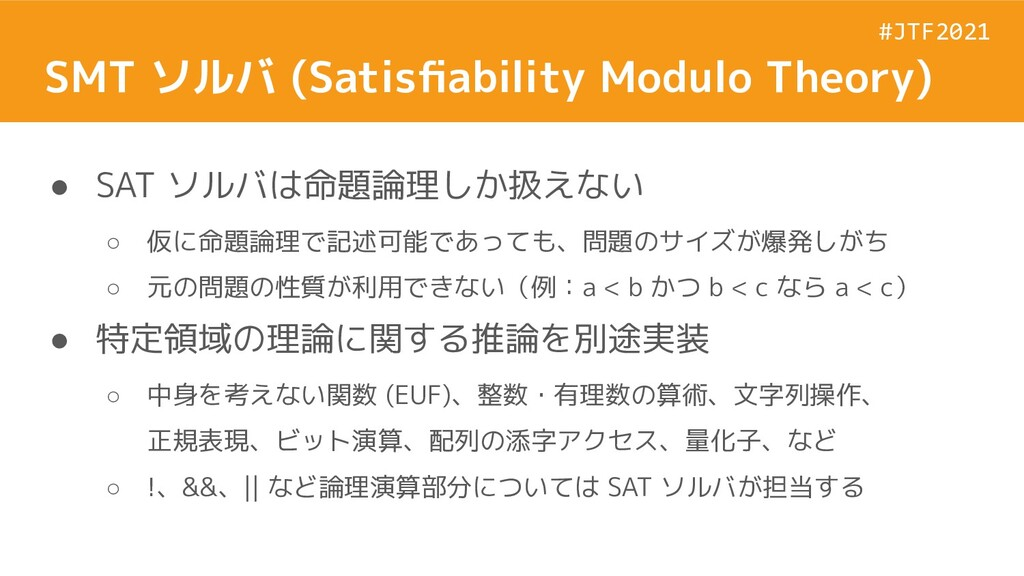#JTF2021 #JTF2021 SMT ソルバ (Satisfiability Modulo...