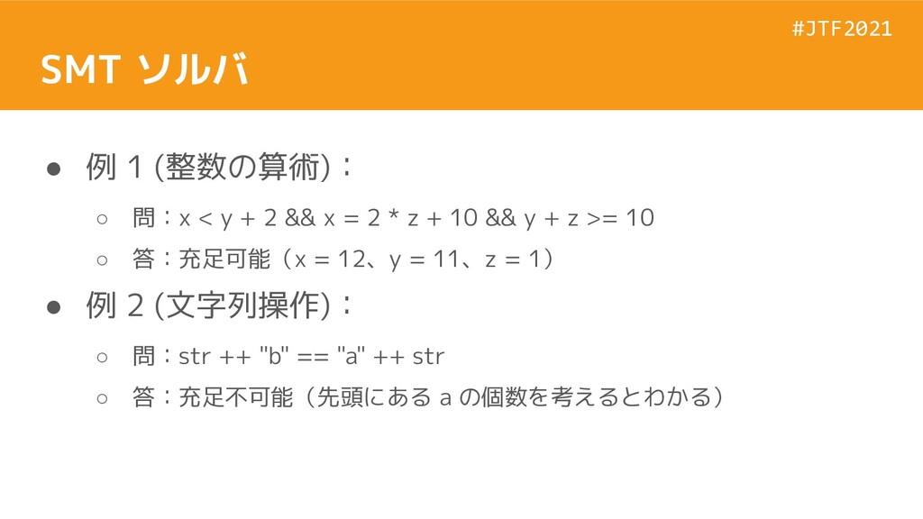 #JTF2021 #JTF2021 SMT ソルバ ● 例 1 (整数の算術): ○ 問:x ...