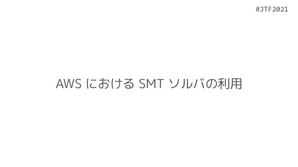 #JTF2021 #JTF2021 AWS における SMT ソルバの利用