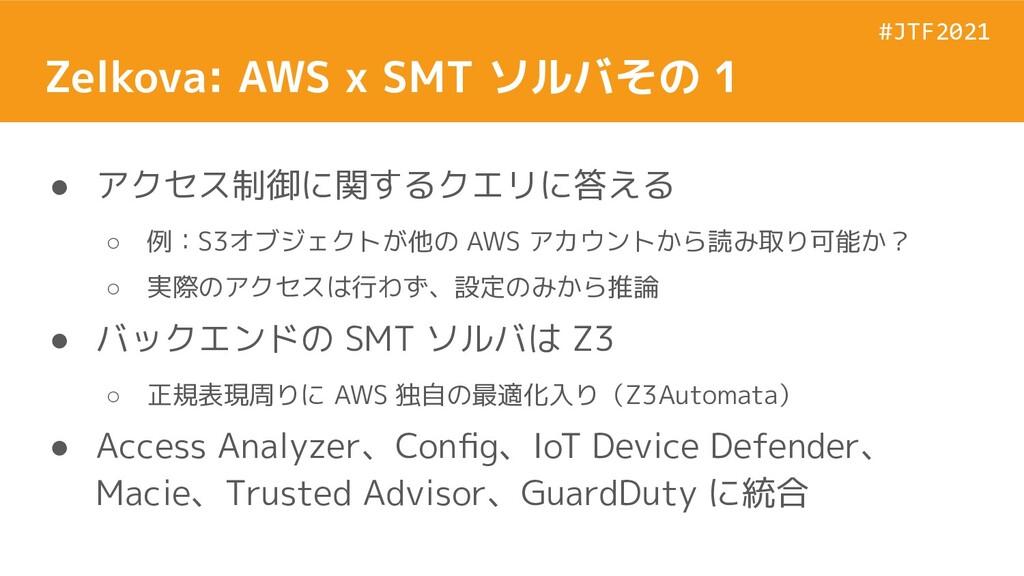 #JTF2021 #JTF2021 Zelkova: AWS x SMT ソルバその 1 ● ...