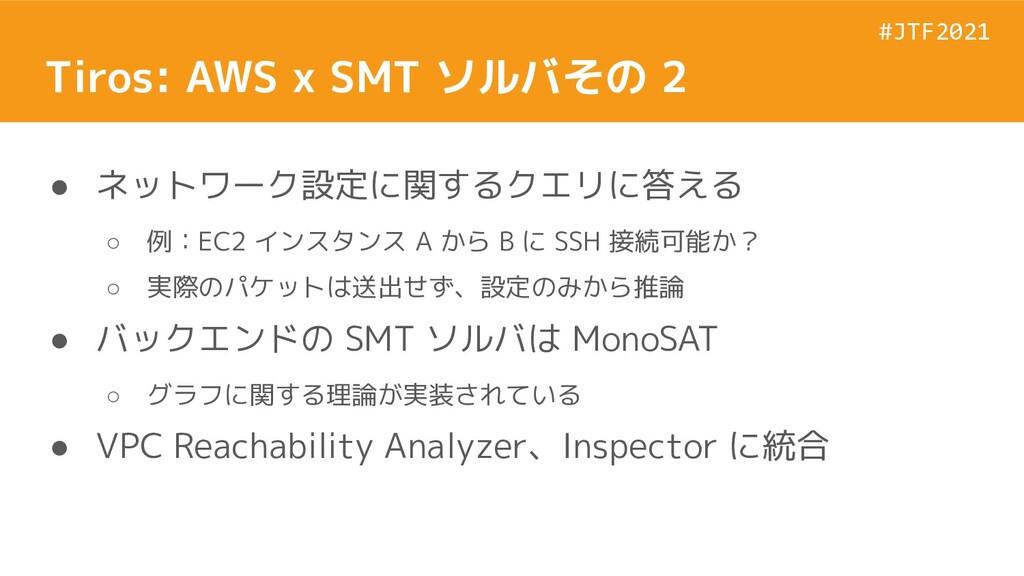 #JTF2021 #JTF2021 Tiros: AWS x SMT ソルバその 2 ● ネッ...