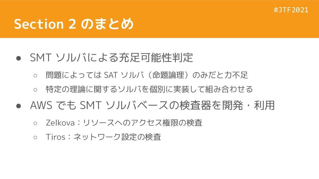 #JTF2021 #JTF2021 Section 2 のまとめ ● SMT ソルバによる充足...