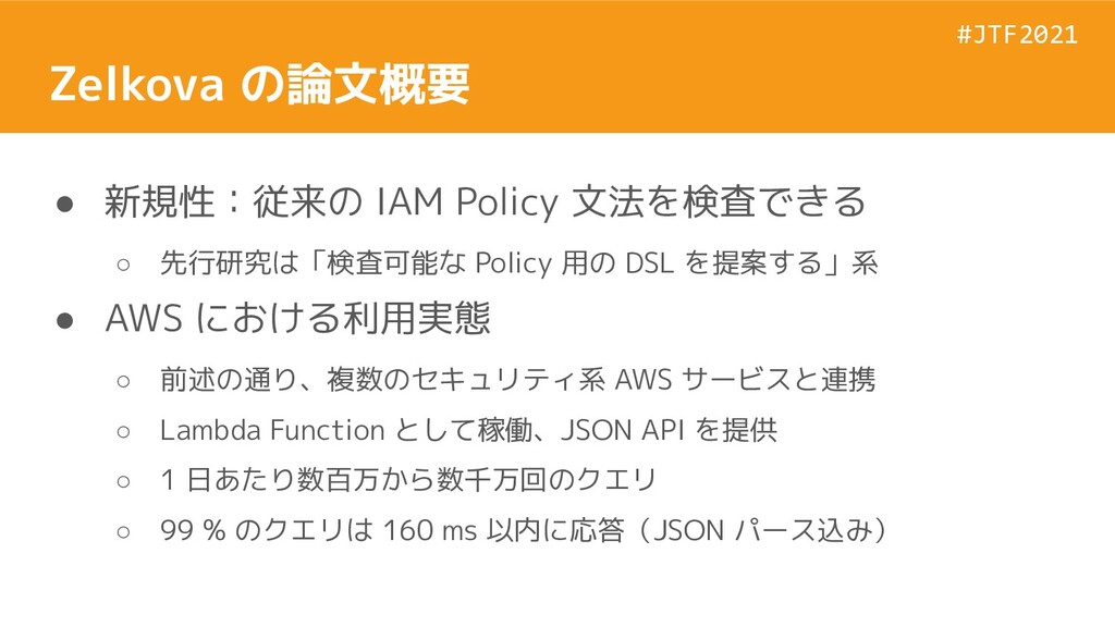#JTF2021 #JTF2021 Zelkova の論文概要 ● 新規性:従来の IAM P...