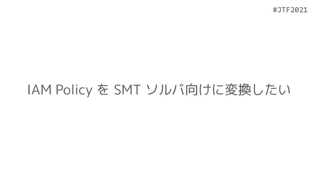 #JTF2021 #JTF2021 IAM Policy を SMT ソルバ向けに変換したい