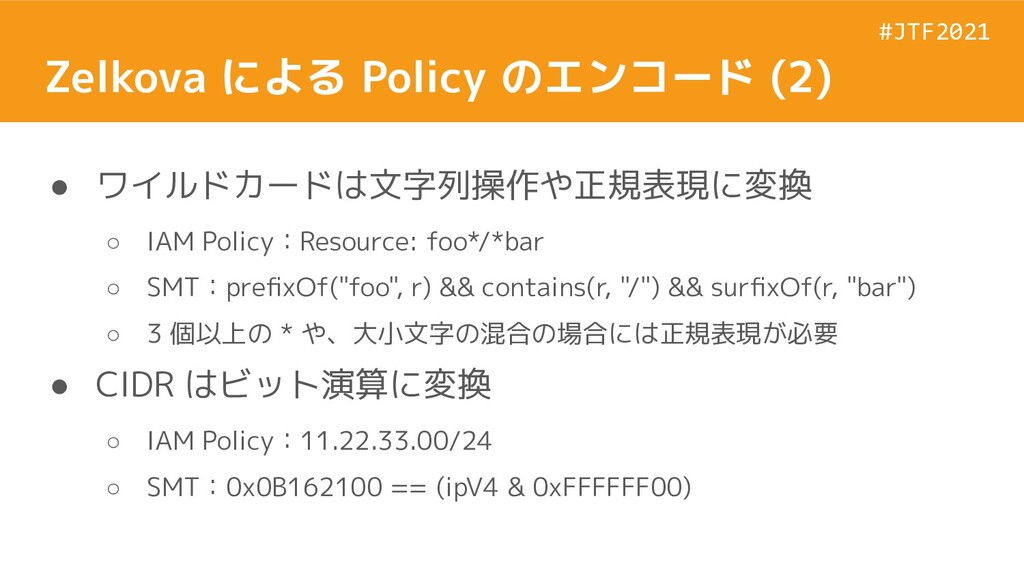 #JTF2021 #JTF2021 Zelkova による Policy のエンコード (2)...
