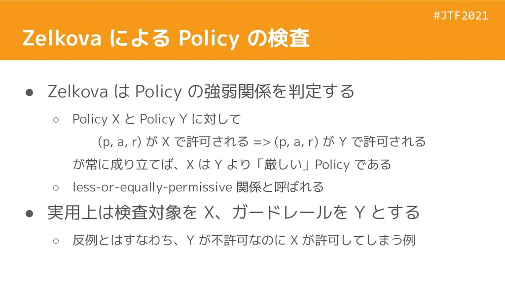 #JTF2021 #JTF2021 Zelkova による Policy の検査 ● Zelk...