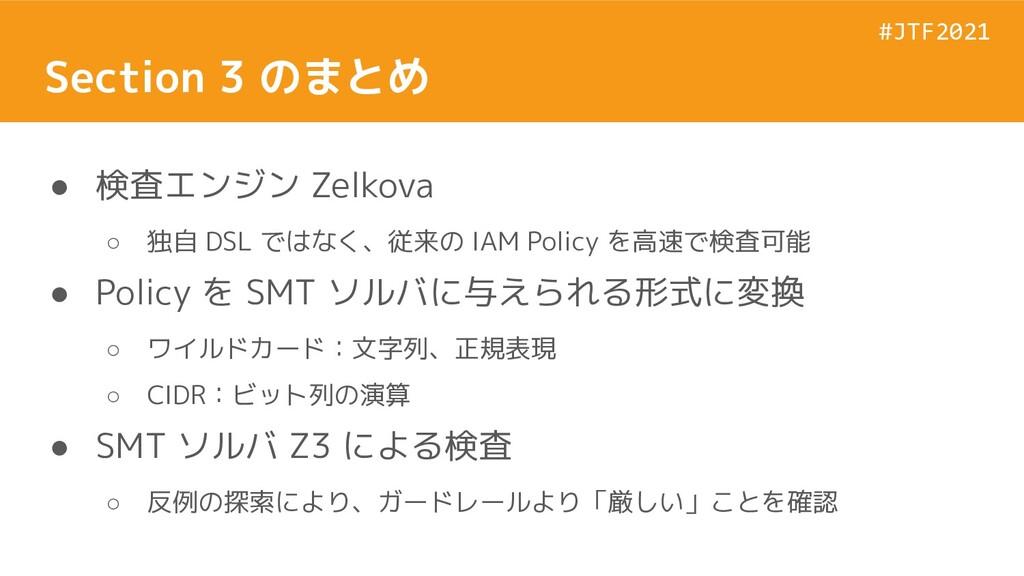 #JTF2021 #JTF2021 Section 3 のまとめ ● 検査エンジン Zelko...