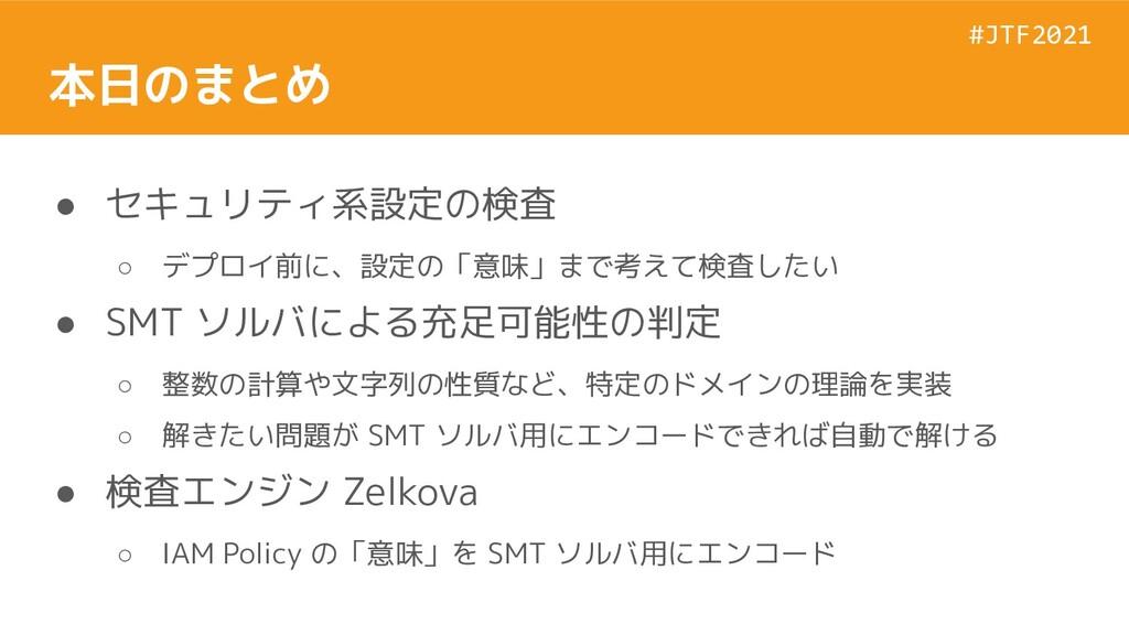 #JTF2021 #JTF2021 本日のまとめ ● セキュリティ系設定の検査 ○ デプロイ前...