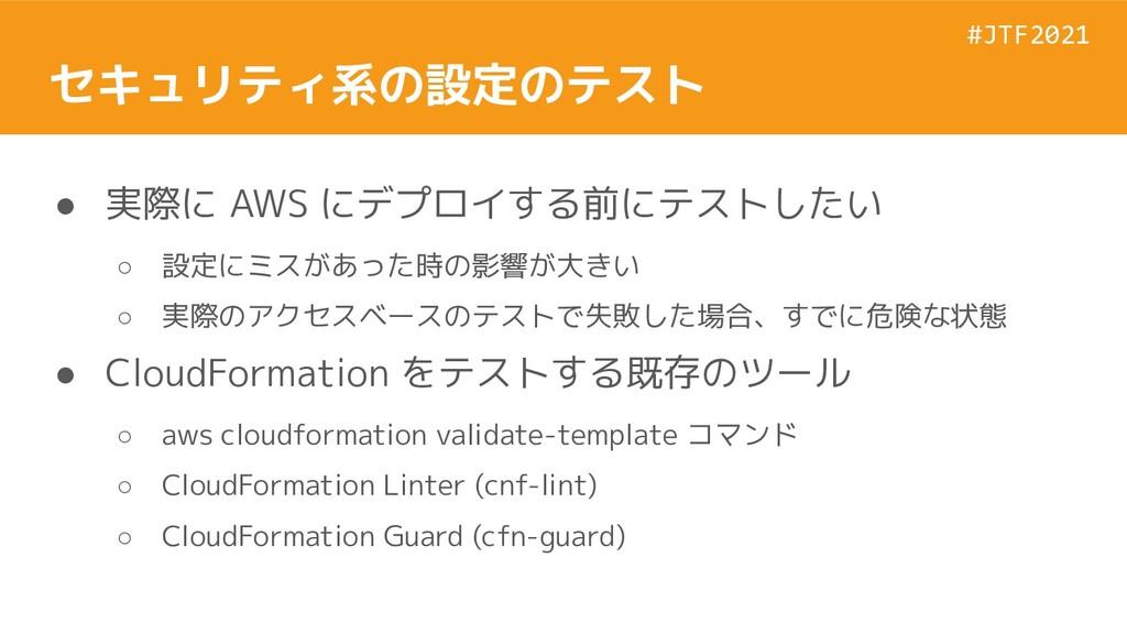 #JTF2021 #JTF2021 セキュリティ系の設定のテスト ● 実際に AWS にデプロ...