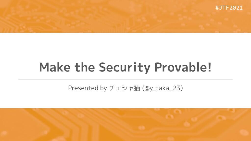 #JTF2021 #JTF2021 Make the Security Provable! P...